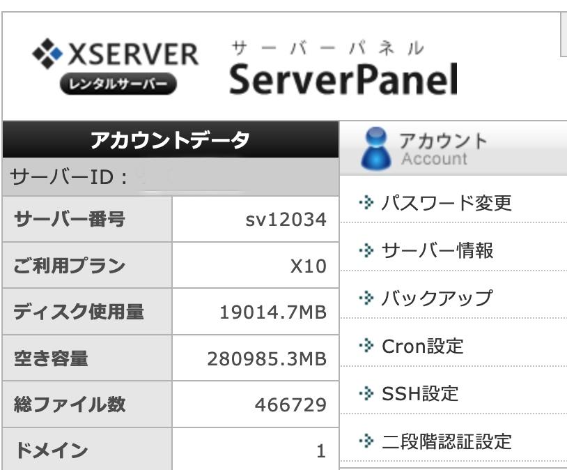 このサイトの運営サーバ XSERVERが 100GB増量という髪 いや、神対応